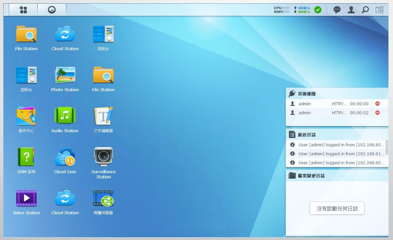 Synology DSM Interface